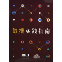 Agile practice guide (Simplified Chinese edition) by Project Management Institute, 9781628254211