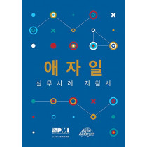 Agile practice guide (Korean edition) by Project Management Institute, 9781628254228
