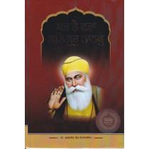 Sab Te Vadda Satguru Nanak by Dr. Sarbjeet Kaur Sandhawalia, 9781900860093