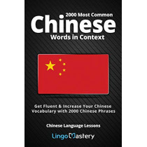2000 Most Common Chinese Words in Context: Get Fluent & Increase Your Chinese Vocabulary with 2000 Chinese Phrases by Lingo Mastery, 9781951949013