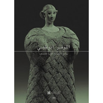 Louvre Abu Dhabi (Arabic Edition): Masterpieces of the Collection by Jean-Francois Charnier, 9782370740755