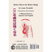 Better Moves for Better Shogi by Teruichi Aono, 9784871879996