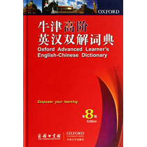 Oxford Advanced Learner's English-Chinese Dictionary (8th ed.), 9787100105279