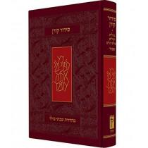 Koren Sepharad Siddur by Koren Publishers, 9789653012295