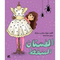 The Polka-Dotted Dress by Haifa Swarka, 9789927119781