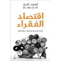 Iqtisad al-fuqara' by Esther Duflo, 9789992195246