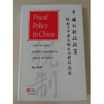 FISCAL POLIOCY IN CHINA, 9780472590032