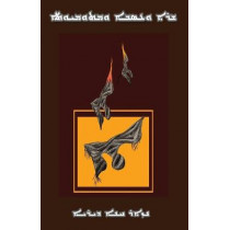 The Navel, the Plant and Immortality by Nazar Hanna Derani, 9780954711467