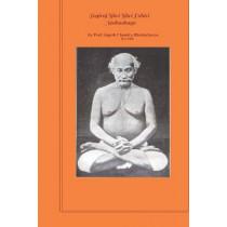 Yogiraj Shri Shri Lahiri Mahasaya by Jogesh Bhattacharya, 9781514122266