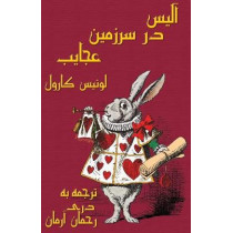 - Alis dar Sarzamin-e Ajayeb: Alice's Adventures in Wonderland in Dari Persian by Lewis Carroll, 9781782011040
